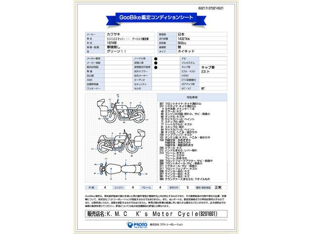 カワサキ 500SSマッハIII グーバイク鑑定車 オリジナルの画像(岐阜県