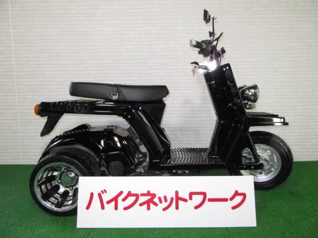 ホンダ ジャイロX トライク フルカスタム バーハン仕様の画像(愛知県