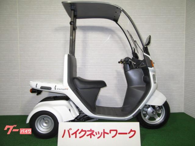 ジャイロキャノピー 4st FI車 ノーマル