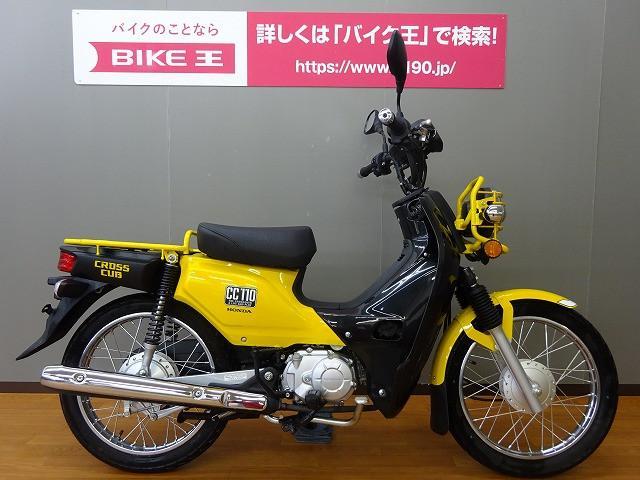 ホンダ クロスカブ110 フルノーマルの画像(長野県