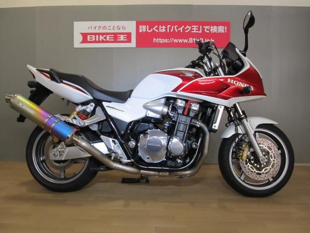 ホンダ CB1300Super ボルドールの画像(石川県