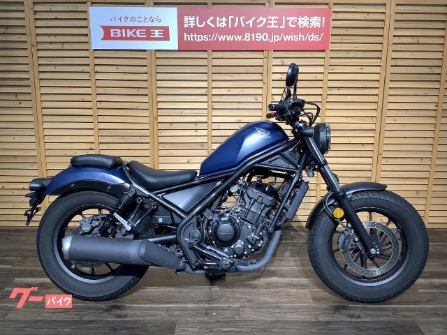 レブル250 2020年モデル/ABS/フルノーマル