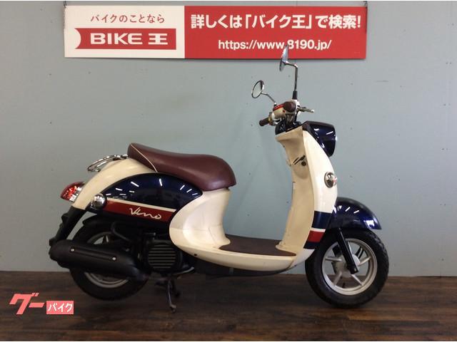 ビーノ 2013モデル