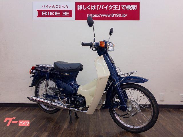 ホンダ スーパーカブ50 セル付の画像(静岡県