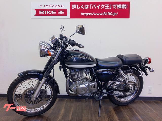 スズキ ST250 Eタイプの画像(静岡県