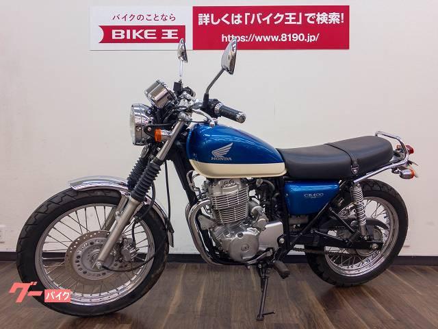ホンダ CB400SSの画像(静岡県
