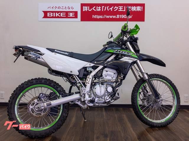 カワサキ KLX250 マフラーカスタム フェンダーレスの画像(静岡県