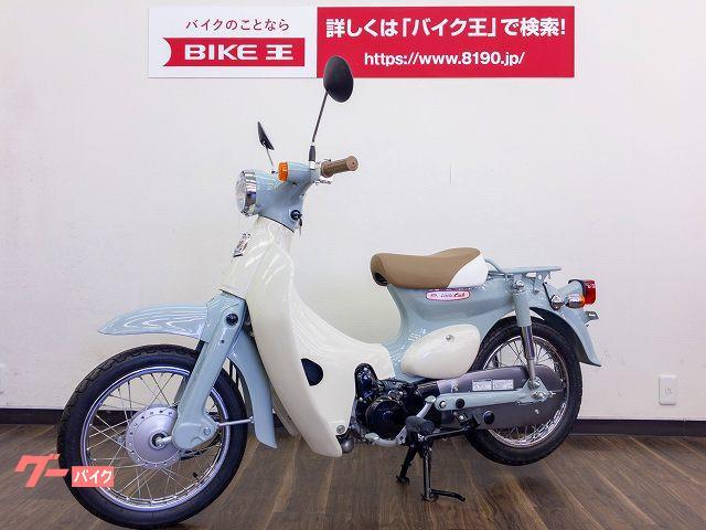 ホンダ リトルカブ セルスターター付の画像(静岡県