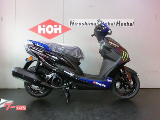 シグナスX モンスターエナジーヤマハ MotoGPエディション