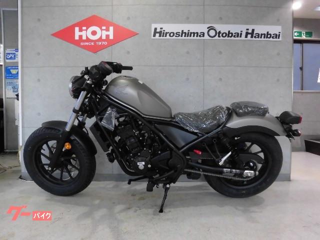 ホンダ レブル250 ABS 2019年モデルの画像(広島県