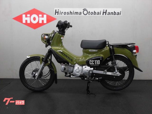 ホンダ クロスカブ110の画像(広島県