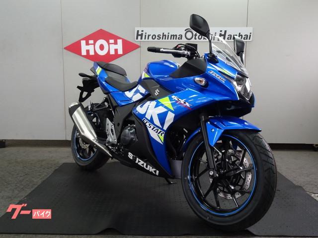スズキ GSX250R MOTOGPエクスターカラー M0モデルの画像(広島県