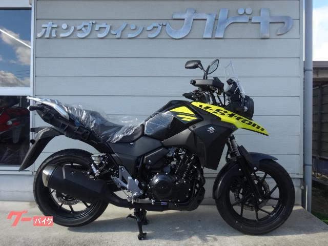 V−ストローム250 ABS 2021年最新モデル 新車