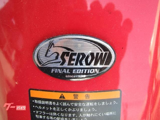 ヤマハ セロー250Final Editionの画像(広島県