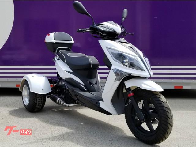 トライク(126〜250cc)