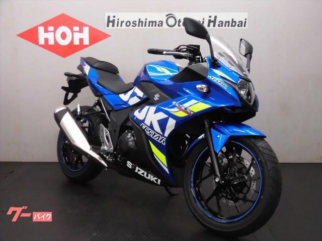 スズキ GSX250R MOTOGPエクスターカラー L9モデルの画像(広島県