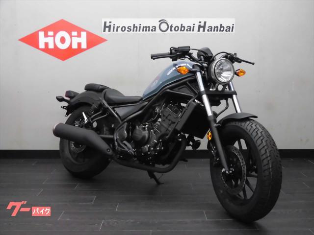 ホンダ レブル250 ABS 2019モデルの画像(広島県