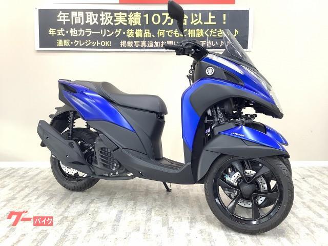 ヤマハ トリシティ155 ABS フルノーマル 2019年モデル LEDヘッドライト標準装備の画像(岡山県