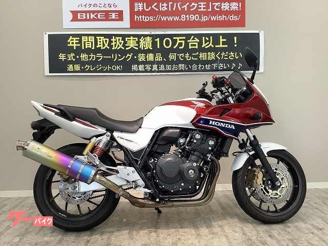CB400Super ボルドール VTEC Revo モリワキマフラー スライダー 可変レバー NC42型