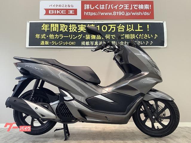 PCX150 ABS KF30モデル 2018年モデル グリップヒーター付