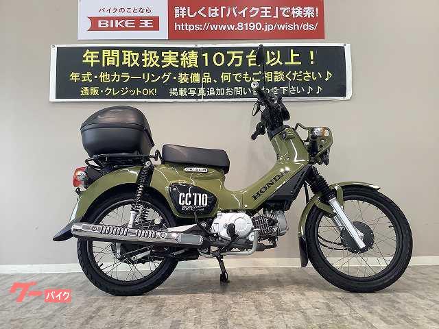 クロスカブ110 リアボックス JA45型