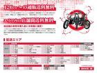 HARLEY-DAVIDSON XL883R インジェクションモデル エンジンガード デグナー製サイドバックの画像(岡山県