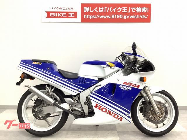 NSR250R MC18型