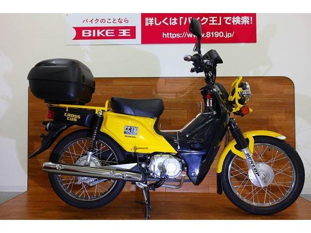 ホンダ クロスカブ110 リアボックス装備の画像(愛媛県