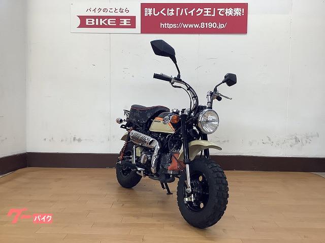 ホンダ モンキー ワンオーナー・ハーベストベージュ・インジェクションの画像(愛媛県