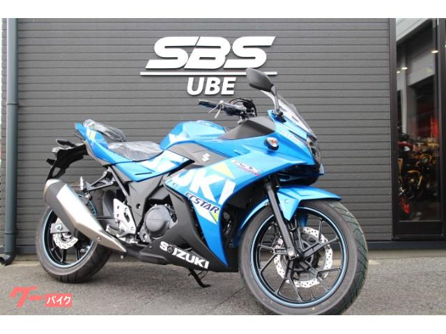GSX250R ABS エクスターカラー 2021年モデル
