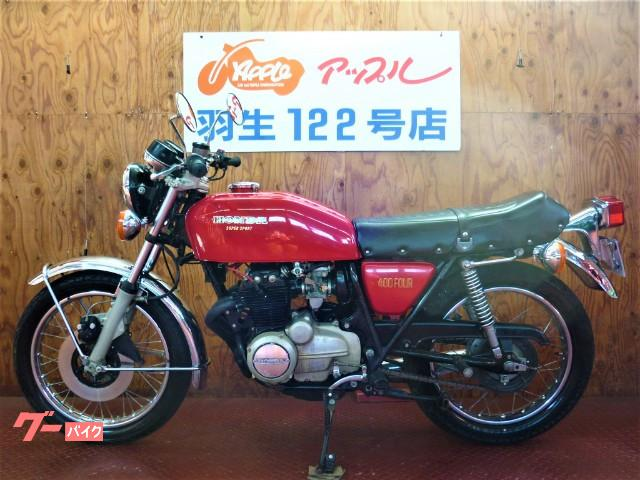 ホンダ CB400F(408cc) 国内新規登録車 ヨンフォアの画像(埼玉県