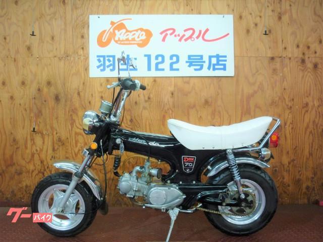 ホンダ DAX70 カスタム マフラー ビックキャブ ホイール シート ハンドル オイルクーラーの画像(埼玉県