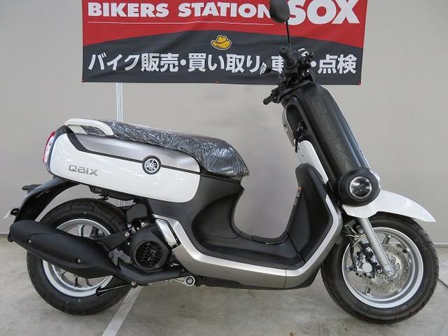 ヤマハ キュービックスSTDの画像(茨城県
