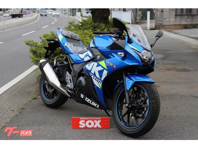 スズキ GSX250R Moto GPカラーの画像(茨城県