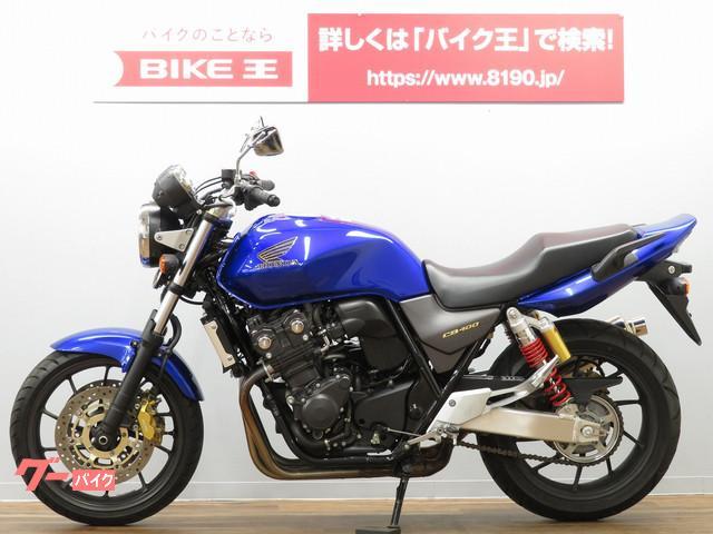 ホンダ CB400Super Four VTEC Revo ワンオーナー車の画像(茨城県