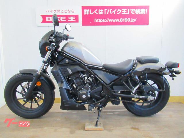 ホンダ レブル250 ABS フレーム&アンダーカウル装備の画像(群馬県