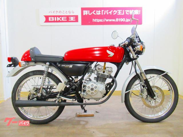 ドリーム50 スペシャルエディション 限定カラー