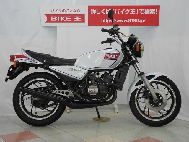 ヤマハ RZ250の画像(茨城県