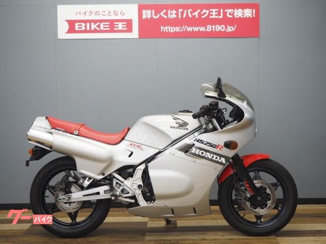 NS250R