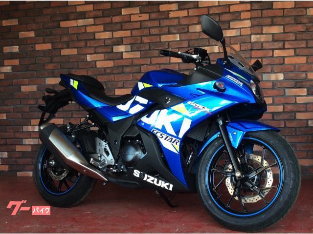 GSX250R ABS MotoGP 正規国内モデル 2021年