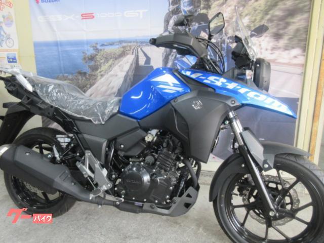 V−ストローム250 ABS 最新モデル 国内正規モデル