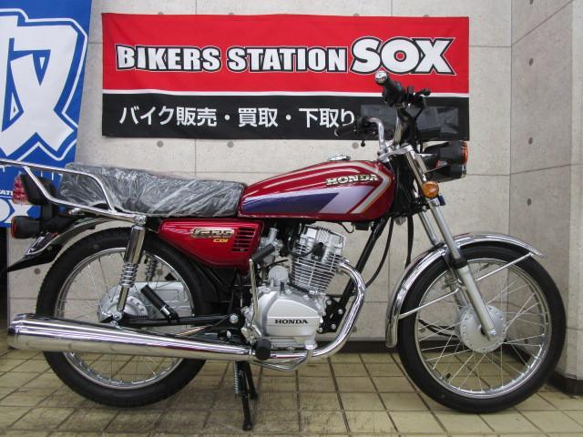 ホンダ CG125の画像(東京都