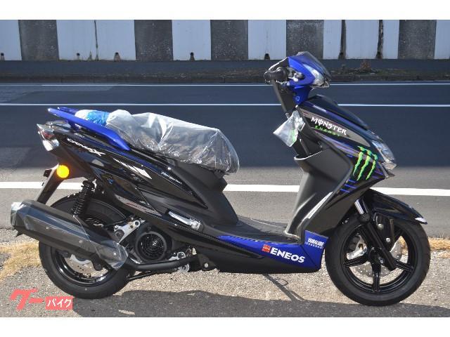 シグナスX monster Energy Yamaha MotoGP Edition
