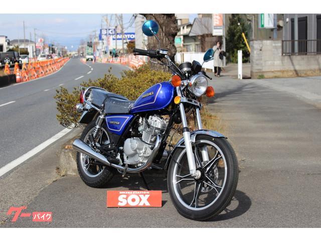 スズキ GN125Hの画像(埼玉県