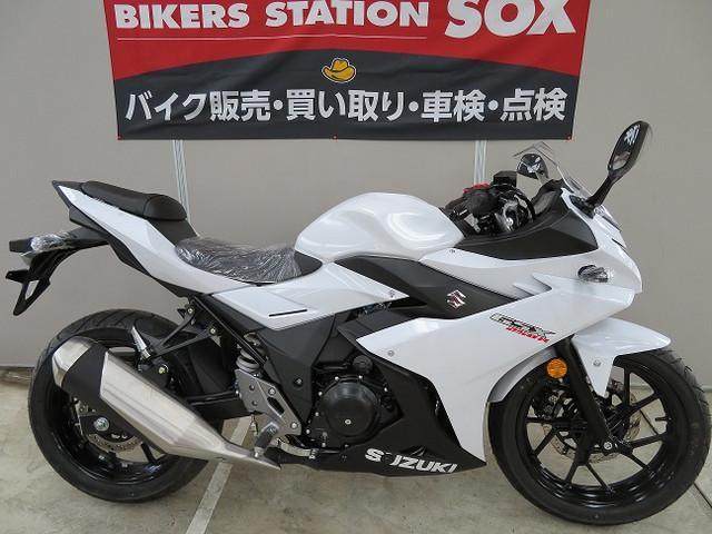 スズキ GSX250R 国内未導入カラーの画像(埼玉県