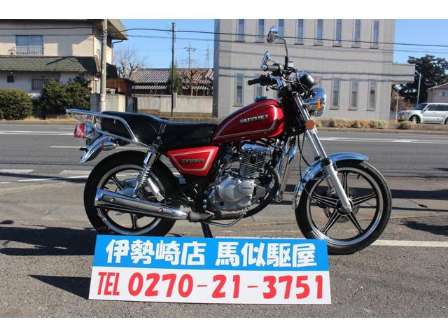 スズキ GN125-2Fの画像(群馬県