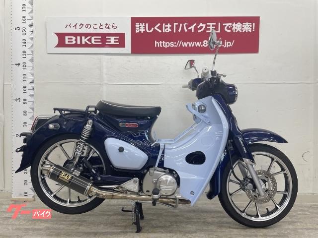 スーパーカブC125 ヨシムラマフラー装備