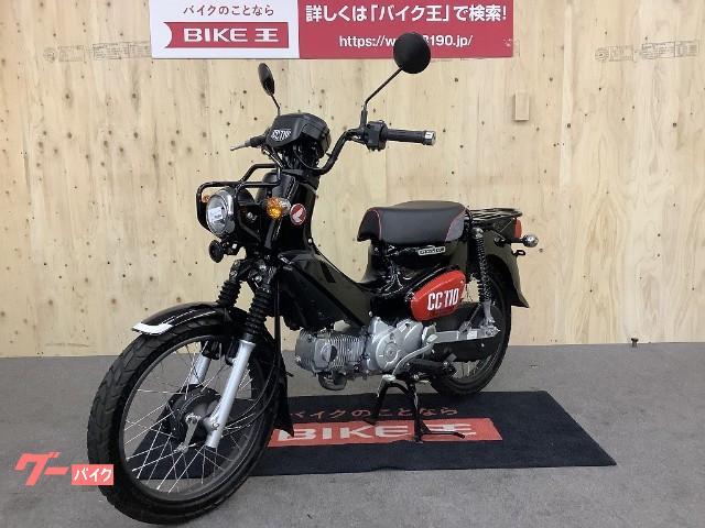 ホンダ クロスカブ110 くまモンカラー 2020年モデルの画像(京都府