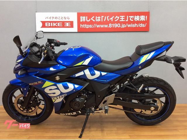 スズキ GSX250R ノーマルモデルの画像(静岡県