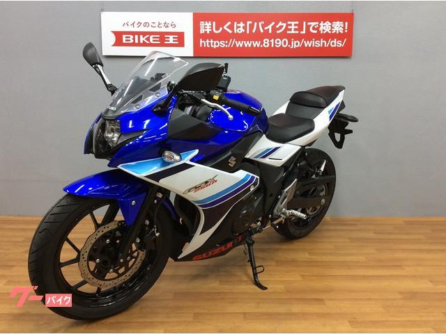 スズキ GSX250R バックステップの画像(静岡県